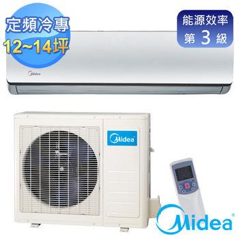 【Midea美的】12-14坪高能效定頻分離式冷氣(MK-30SA+MG30DA)含基本安裝