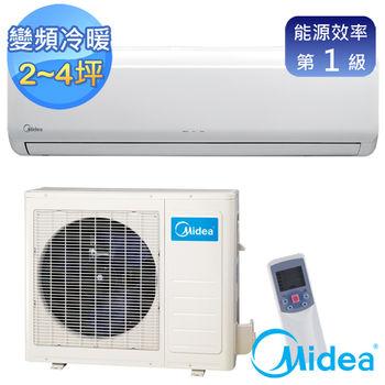 送品諾殺菌機 【Midea美的】2-4坪一對一變頻冷暖MVC-08HA/MVS-08HA(含基本安裝)