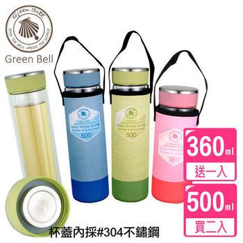 【GREEN BELL綠貝】晶鑽雙層玻璃水瓶/隨行杯(買二送一)-網