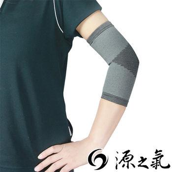 【源之氣】竹炭運動護手肘(2入) RM-10213