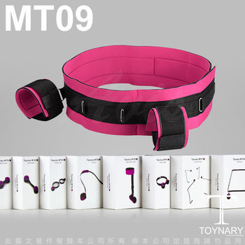 香港Toynary MT09 Handsfree Belt 特樂爾 免提腰帶