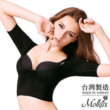 【Mollifix】280丹纖纖玉臂挺胸美型衣