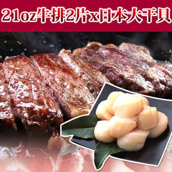 【台北濱江】21oz嫩肩沙朗牛排2片(550g/片)+日本M等級大干貝(500g/份)D