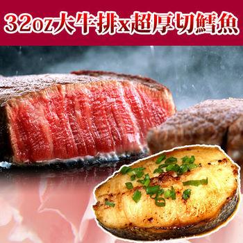 【台北濱江】32OZ嫩肩沙朗牛排(900g/份)+鱈魚厚切片(500g/片)C