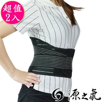 【源之氣】竹炭運動護腰(2入) RM-10208