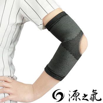 【源之氣】竹炭運動護手肘-開洞型(2入) RM-10221