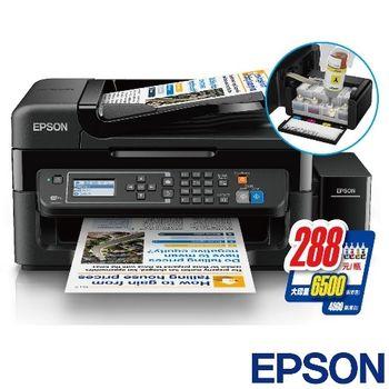 【EPSON】L565 Wifi傳真連續供墨印表
