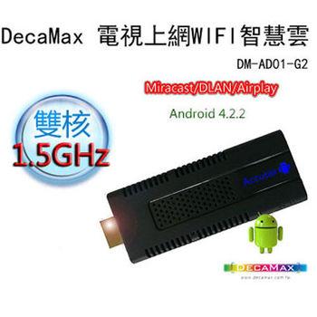 DecaMax 電視上網WIFI智慧雲電視棒(DM-AD01-G2)