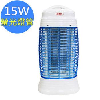 勳風 15W高級補蚊燈-螢光(HF-8215)
