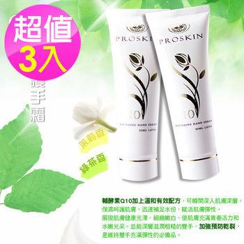 【PSK寶絲汀】3入組 基礎保養 Q10嫩白護手霜(綠茶) 50ml