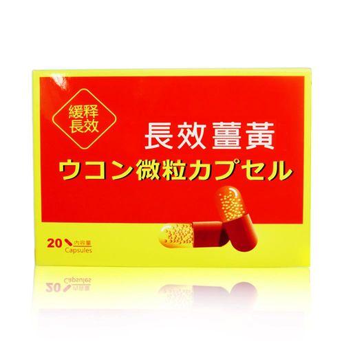 【八福台康】長效微薑黃膠囊(20顆/盒)