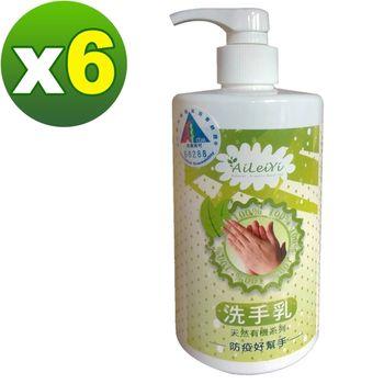 AiLeiYi天然洗手乳400ml(6瓶/組)