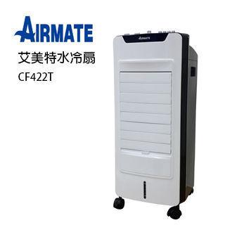艾美特 5公升水冷扇 CF422T