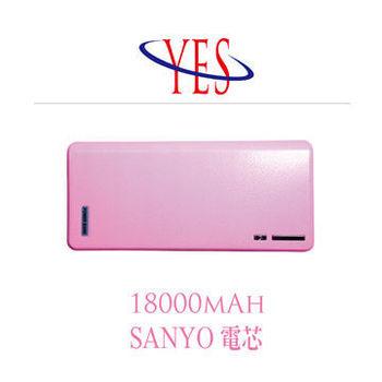 YES MIT 夢幻粉彩 日系三洋電芯 18000mah 行動電源