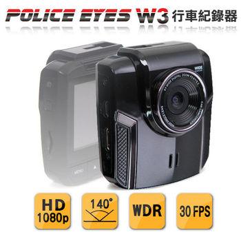 【Police Eyes】W3超廣角行車記錄器