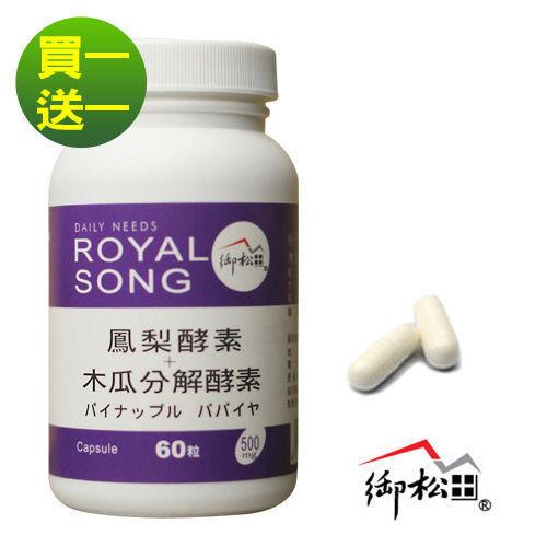 (御松田)鳳梨酵素+木瓜分解酵素膠囊 (買一送一)