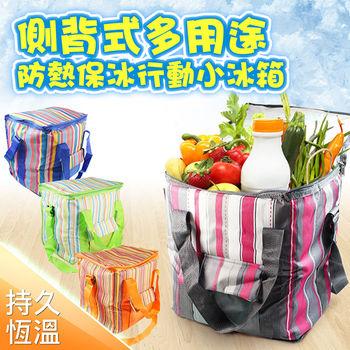 外出保冷保溫提袋/冰桶-大方條紋