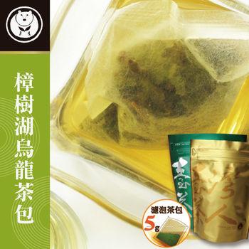 【台灣茶人】頭等級樟樹湖烏龍茶包(5g/包)x20包