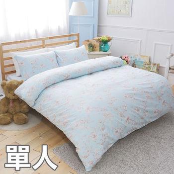 【La Veda】素色絲花-藍單人三件式純棉兩用被床包組