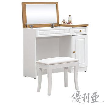 【優利亞-里約鄉村風】3尺掀鏡化妝台+椅