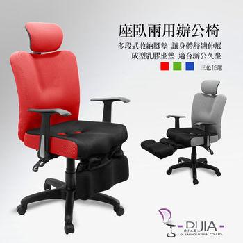 DIJIA H型創新炫彩T型休閒款辦公椅/電腦椅(三色任選)