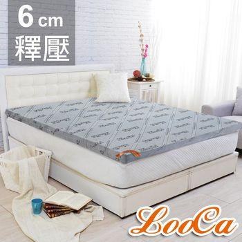 LooCa 旗艦竹炭6cm記憶床墊-雙人