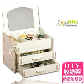 【Conalife】超實用好幫手木製DIY多用途收納盒組-飾品附鏡收納架二入