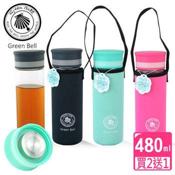 【GREEN BELL綠貝】480ml單層廣口玻璃水瓶/隨行杯(買2送1)