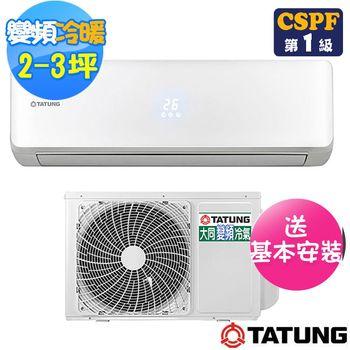 【TATUNG大同】柔光系列2-4坪變頻冷暖R-232DYHN+FT-232DYHN(含基本安裝)