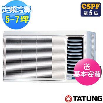 【TATUNG大同】6-8坪抗過敏濾網定頻冷專窗型TW-362DCN(含基本安裝)