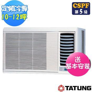 【TATUNG大同】11-13坪抗過敏濾網定頻冷專窗型冷氣TW-632DJN(含基本安裝)