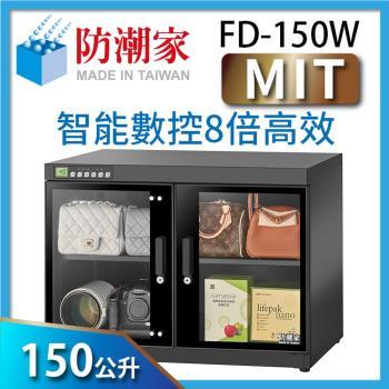 防潮家 150公升旗艦微電腦系列電子防潮箱FD-150W