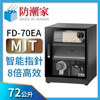 防潮家 72公升旗艦指針系列電子防潮箱FD-70EA