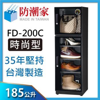 [本周主打品]防潮家 185公升電子防潮箱FD-200C