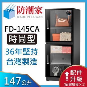 防潮家 147公升電子防潮箱FD-145CA