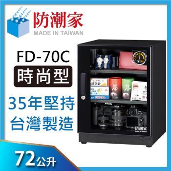 防潮家 72公升電子防潮箱FD-70C