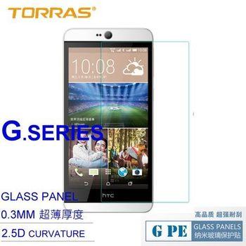 【TORRAS圖拉斯】HTC Desire 826 防爆鋼化玻璃貼 G PE 系列 9H硬度 2.5D導角 0.3MM 弧面切割 加送面條線