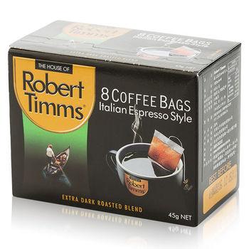 【澳洲第一品牌-Robert Timms】濾袋咖啡4盒體驗組-義式+黃金哥倫比亞 各2盒