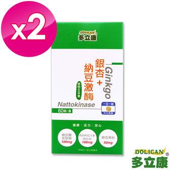 《多立康》銀杏+納豆激酶(60粒/盒)x2盒