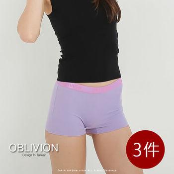 【OBLIVION】Modal木代爾舒適透氣低腰無痕平口褲三件組(女)