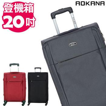 【AOKANA奧卡納】20吋BELEO系列 行李箱 商務箱(任選一枚102-003C)