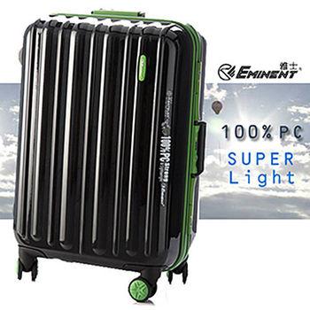 【EMINENT雅仕】25吋 MIT金屬色拉絲旅行箱 鋁框箱(綠框9C8)