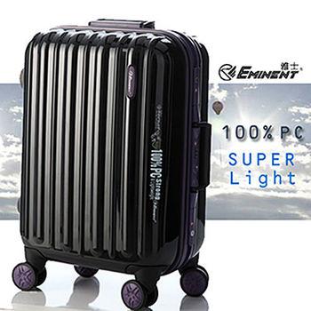 【EMINENT雅仕】25吋-MIT萬國彩框旅行箱 鋁框箱(紫框9C8)