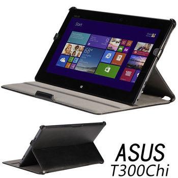華碩 ASUS Transformer Book T300 Chi 專用頂級薄型平板電腦皮套 保護套 可多角度斜立