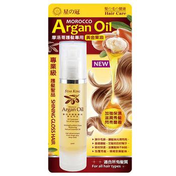 【星之冠】摩洛哥護髮黃金果油