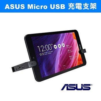 華碩 ASUS Micro USB 充電支架 (CHARGING STAND 平板電腦 智慧型手機)