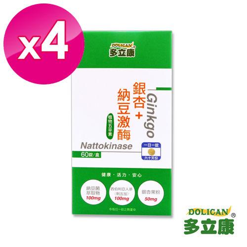 《多立康》銀杏+納豆激?激?(60粒/盒)x4盒
