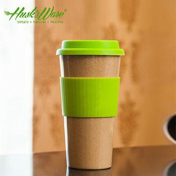 【Husk's ware】美國Husk's ware稻殼天然無毒環保咖啡隨行杯兩入組