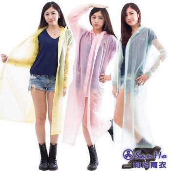 【三和牌】繽紛凍感 PVC前開式雨衣