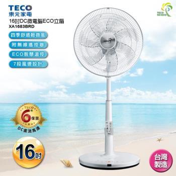 24H【TECO東元】iFans 14吋DC微電腦ECO智慧溫控立扇電扇 XA1468BRD